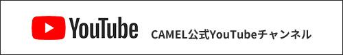 CAMEL公式YouTubeチャンネル