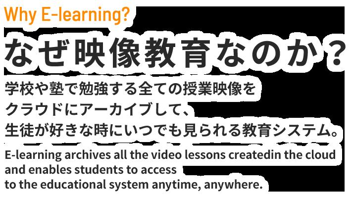なぜ映像教育なのか?